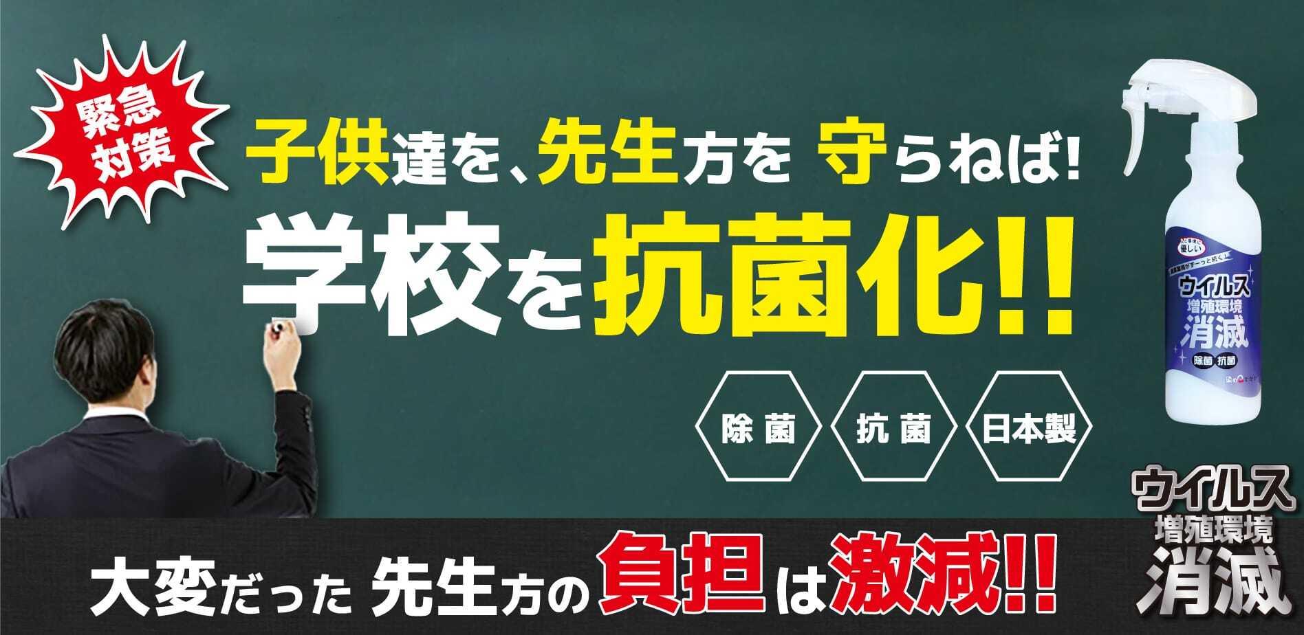 banner: ウイルス増殖環境消滅
