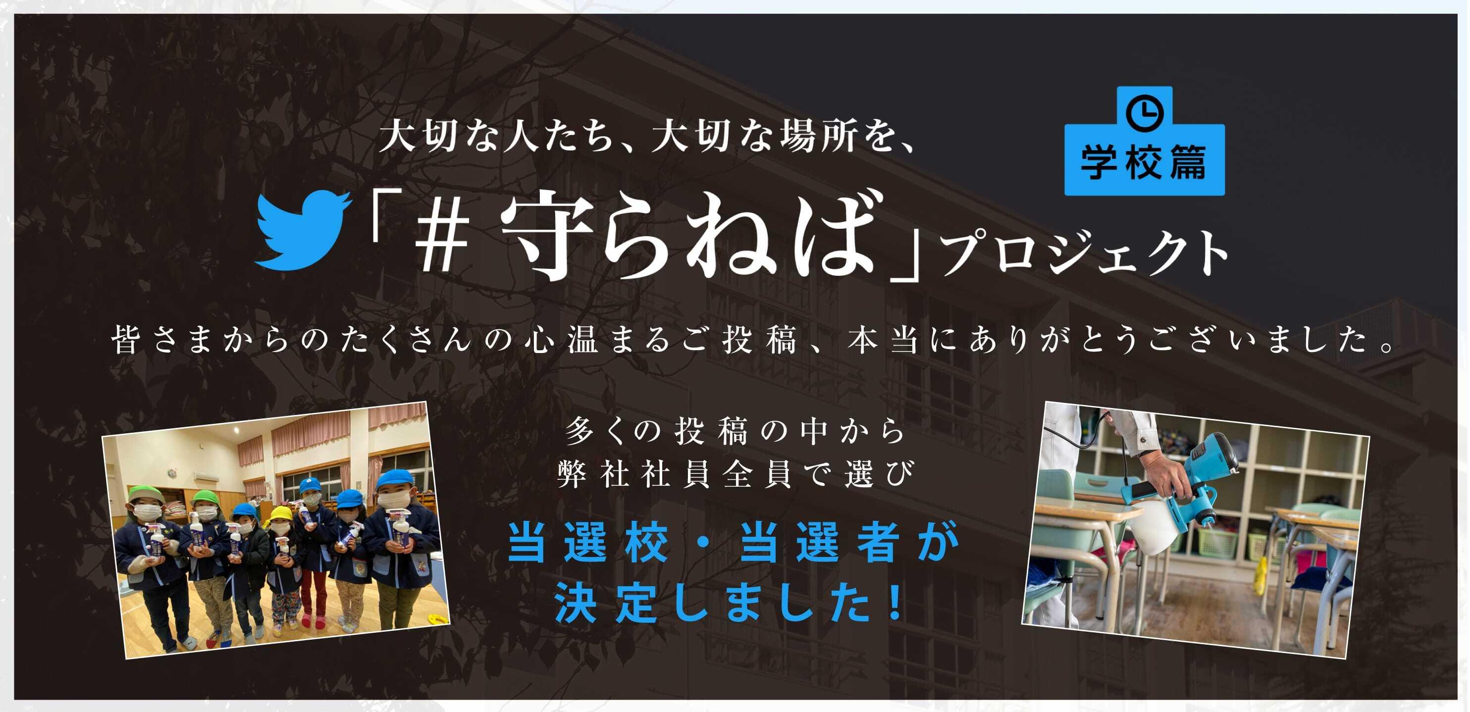banner: 「#守らねば」プロジェクト
